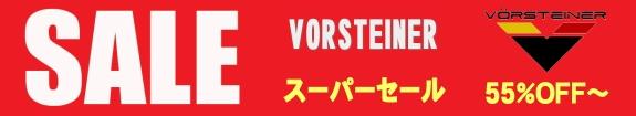 VORSTEINER スーパーセール