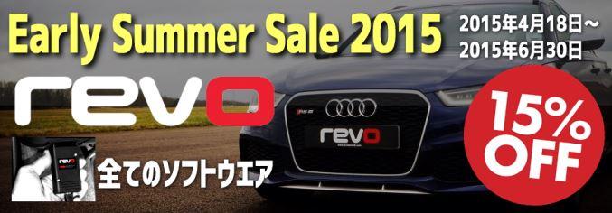 15off_sale2015_revo_size-w677