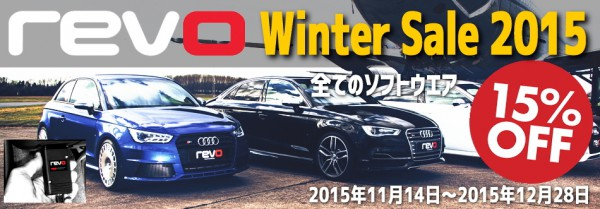 15off_winter_sale2015_revo_01
