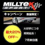 MILLTEKSPORT キャンペーン期間延長!