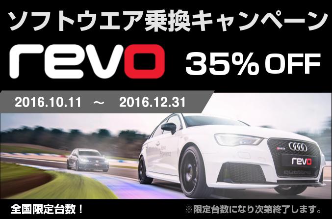 bn_revo2016-fb01