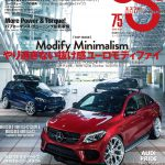 eS4(エスフォー)vol. 75に掲載されました!フォージモータースポーツ、ミルテックスポーツ(イギリス現地取材)