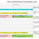 「REVO FUN MEETING IN FUJISPEEDWAY 2019」当日のタイムスケジュール